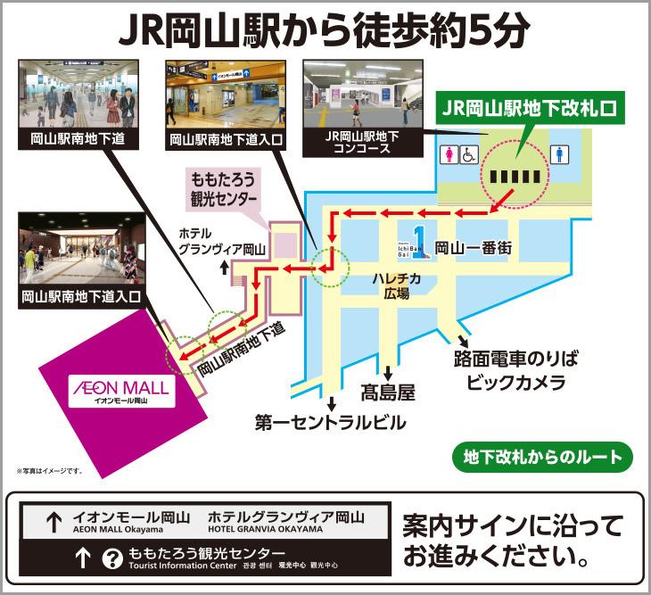 JR岡山駅地下改札口から徒歩約5分