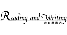 未来屋書店 Reading and Writing